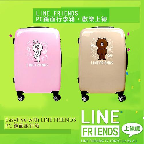 【騷包館】EasyFlyer 易飛翔 20吋 LINE FRIENDS 亮面可加大拆卸式飛機輪旅行箱 熊大 兔兔 LI-1410-20-B