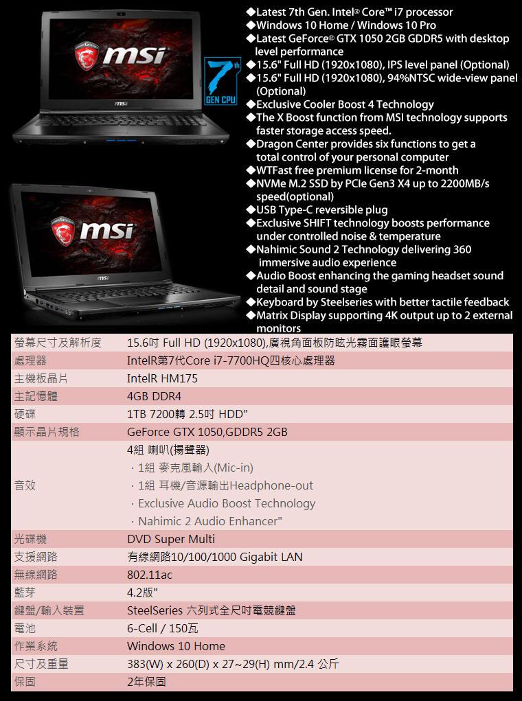 全新!msi 微星 GL62 7RD-273TW 15.6吋電競筆記型電腦(下單前敬請先詢問庫存)【9/30前全店限定商品95折(或送5倍點數)+首購滿699送100點(1點=1元)+6期0利率】很好用