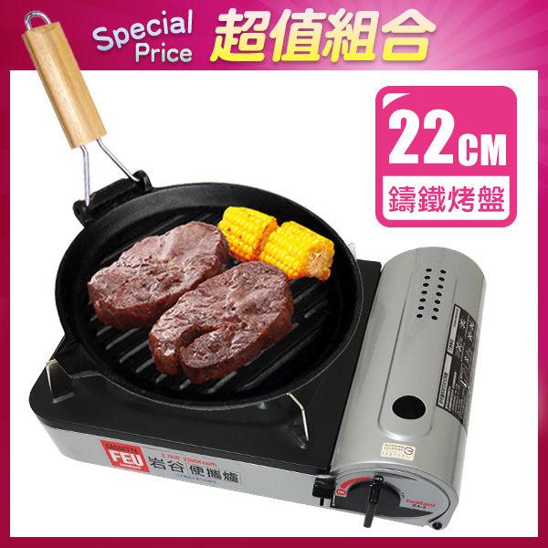 [超值組合]日本岩谷IWATANI便攜卡式爐ZA-3+鑄鐵烤盤22cm HKGP-22