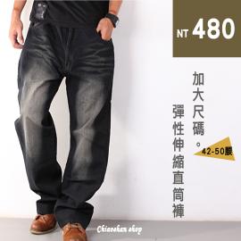 【CS衣舖 】加大尺碼 單寧素色刷白牛仔褲 40腰~50腰