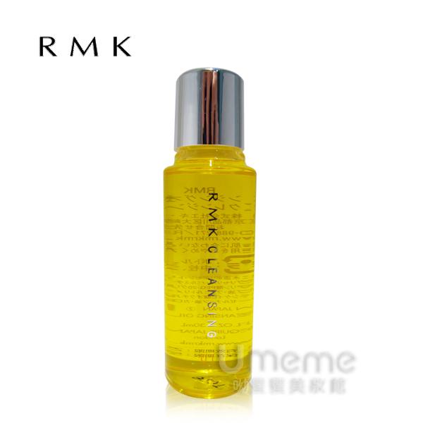 RMK 潔膚油 30ml 《Umeme》