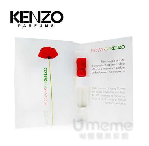 FLOWER BY KENZO 花琉璃淡香精1.5ml X2支 噴式針管香水 《Umeme》