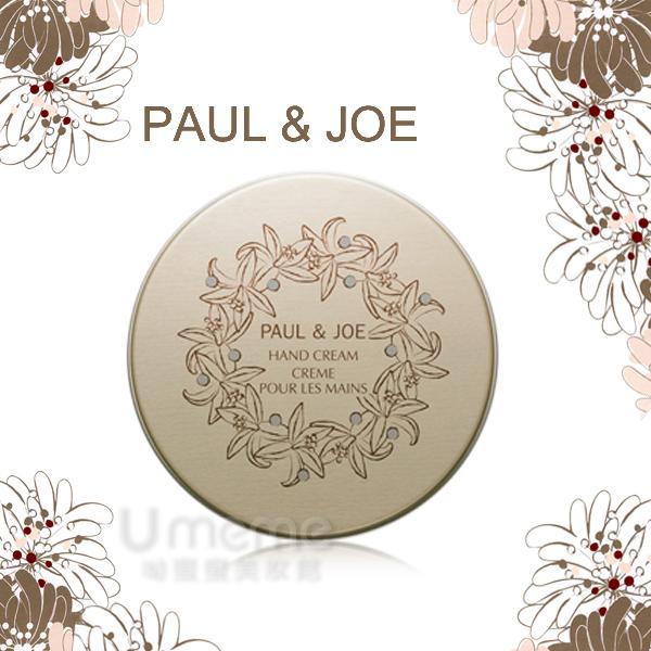 PAUL&JOE 橙花護手霜 80g 《Umeme》
