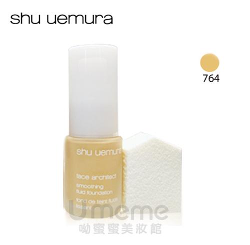 Shu uemura 植村秀 3D透感無瑕輕粉底 15ml [764淺膚色] 15ml 再送專業五角粉撲一片! 《Umeme 》