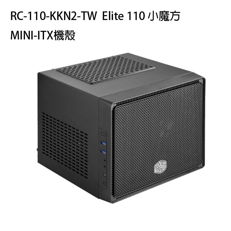 [喬傑數位]RC-110-KKN2-TW Elite 110 小魔方 MINI-ITX機殼