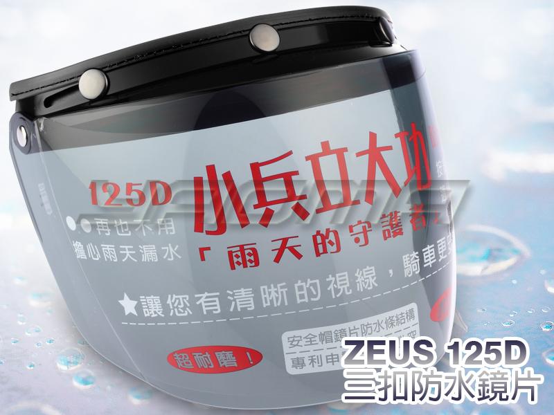 ZEUS瑞獅 鏡片|125D 三扣式可掀 防水強化 復古帽 安全帽 鏡片 『面長15公分』耀瑪騎士生活機車部品