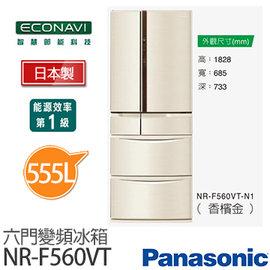 Panasonic 國際牌 NR-F560VT-N1 555L日本原裝 變頻六門冰箱