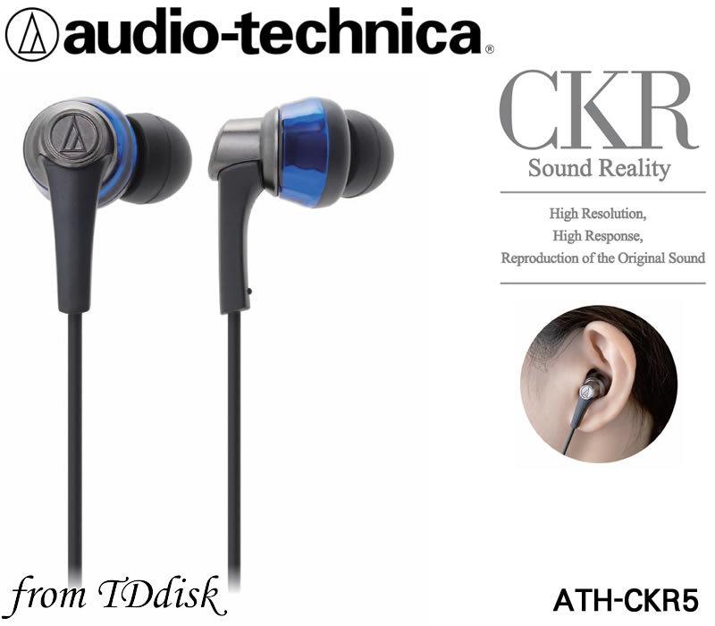 志達電子 ATH-CKR5 audio-technica 日本鐵三角 耳道式耳機 (台灣鐵三角公司貨) ATH-CKM500 改版