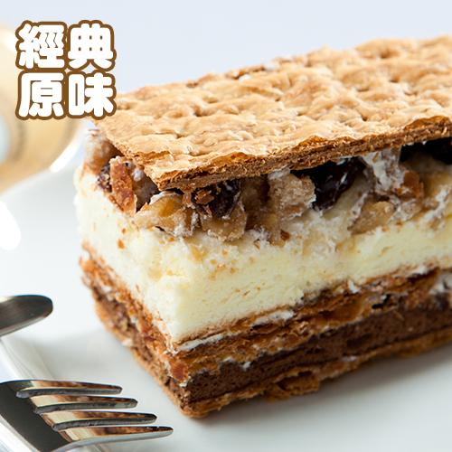 【拿破崙先生】拿破崙蛋糕 經典原味