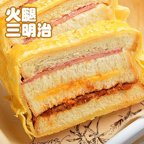 【拿破崙先生】酥脆軟內嫩→火腿起酥三明治1條