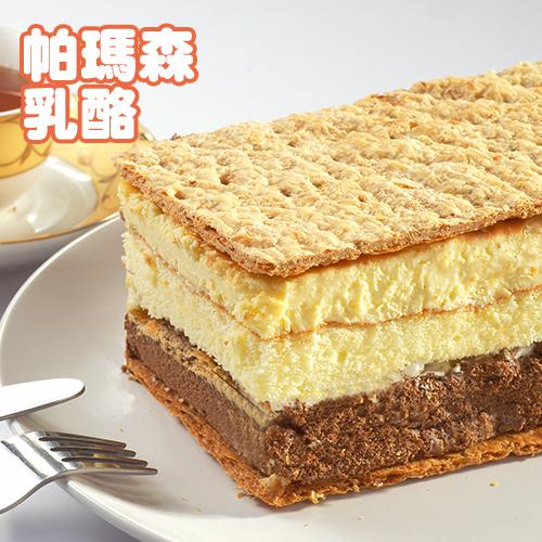 【拿破崙先生】拿破崙蛋糕 帕瑪森乳酪 ×香濃的乳酪香氣~挑戰乳酪饕客的味蕾×