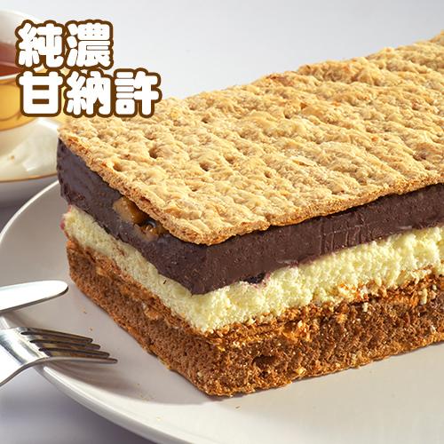 上班這黨事推薦網購美食【拿破崙先生】拿破崙蛋糕 純濃甘納許