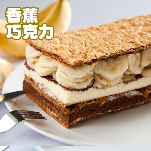 【拿破崙先生】拿破崙蛋糕 香蕉巧克力