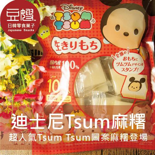 【豆嫂】日本零食 Tsum Tsum 烤麻糬(年糕)(10入)