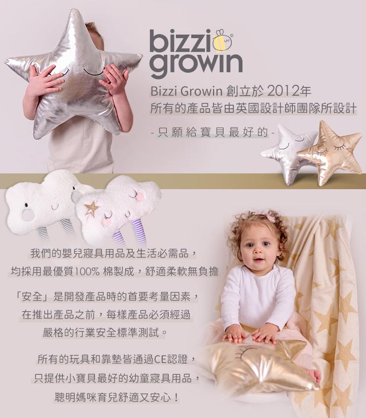 Bizzi Growin 輕便行動床媽媽包