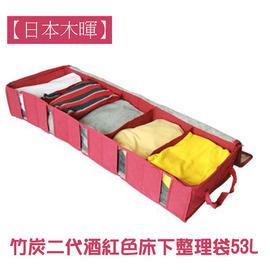 【日本木暉】竹炭二代酒紅色床下整理袋