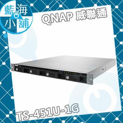 QNAP 威聯通 TS-451U-1G 機架式 網路儲存伺服器