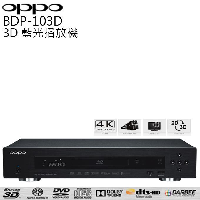 ★ 藍光機 ★ OPPO BDP-103D 旗艦級3D 藍光播放機 公司貨 0利率 免運