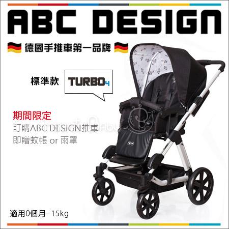 ?蟲寶寶?【德國ABC Design】可平躺座椅 特殊防潑水材質 雙向式座椅 -Turbo 4 / Zebra黑白標準款