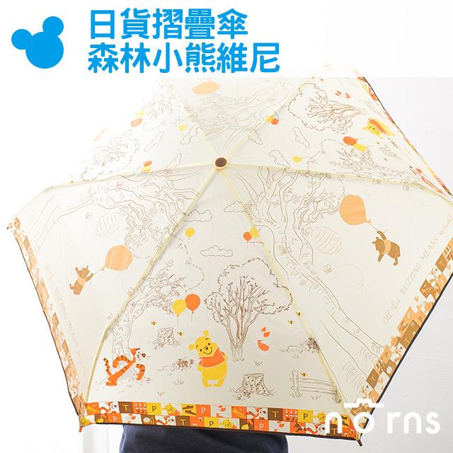 NORNS 【日貨摺疊傘(森林小熊維尼)】迪士尼 POOH 雨傘 折傘 雨天 Disney