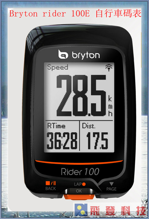 【自行車碼表】Bryton rider 100E GPS 加送原廠延伸座 自行車紀錄器 碼錶 不需安裝速度感測器 公司貨含稅開發票