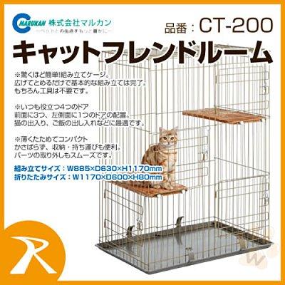 日本Marukan 雙層貓籠四門 電鍍材質,超大空間CT-200