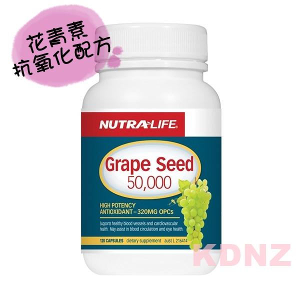 葡萄籽精華(120粒) [ NutraLife Grape Seed 50000mG ] 凱?紐西蘭代購