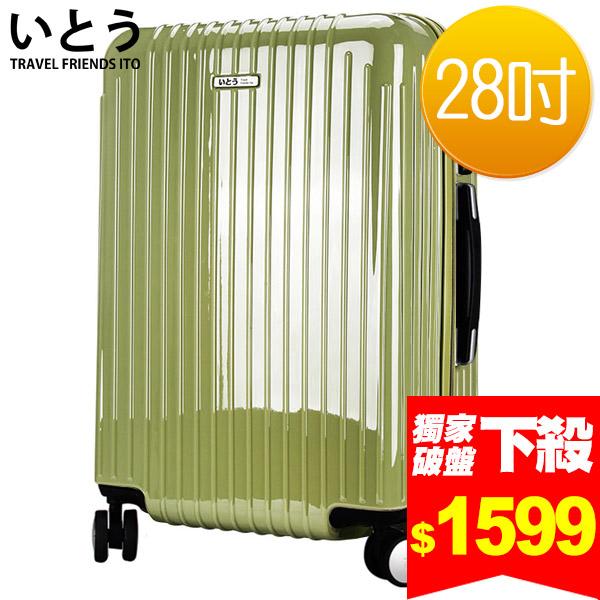 E&J【EQ5002-04】正品ITO 日本伊藤潮牌 28吋 PC+ABS鏡面拉鍊硬殼行李箱 2095系列-綠色
