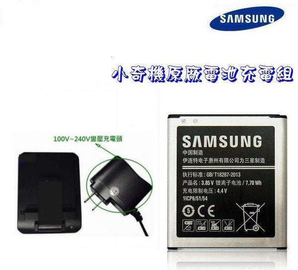 小奇機【配件包】【原廠電池+台製座充】Samsung Core Prime G360H G360 J2【EB-BG360CBC】