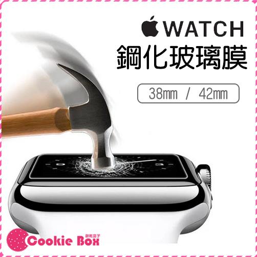 *餅乾盒子* 蘋果 APPLE i Watch 鋼膜 保護貼 智慧手錶 智能手錶 38mm 42mm 鋼化玻璃膜 保護膜