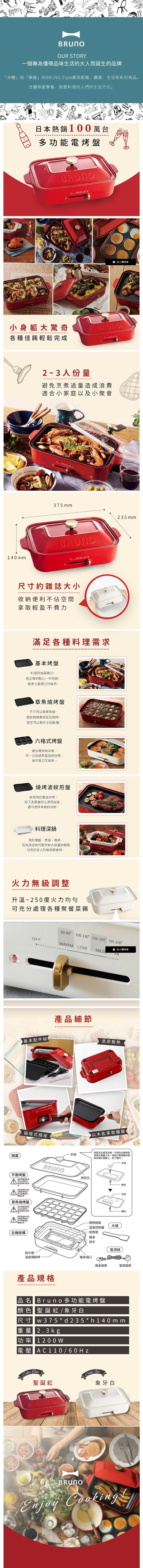 特賣【日本 BRUNO】多功能電烤盤 紅色 BOE021 (內附平面烤盤/章魚燒烤盤)