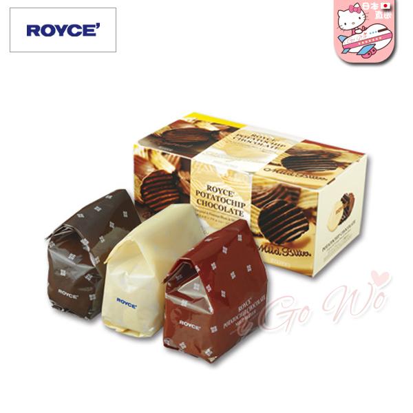 日本 ROYCE 巧克力 洋芋片巧克力 [標準+白乳酪+微苦]