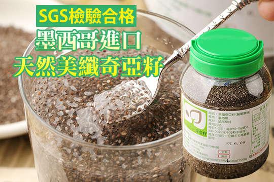 美纖奇亞籽 墨西哥進口 歐美暢銷產品 1000g 瓶裝 通過SGS檢驗 鼠尾草籽 奇異籽 奇異子 奇芽子