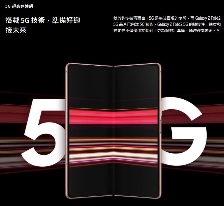 對於許多裝置而言,5G 是無法實現的夢想,而 Galaxy Z Fold2 5G 晶片已內建 5G 技術。Galaxy Z Fold2 5G 的連接性、速度和穩定性不僅適用於此刻,更為您做足準備,隨時迎向未來。