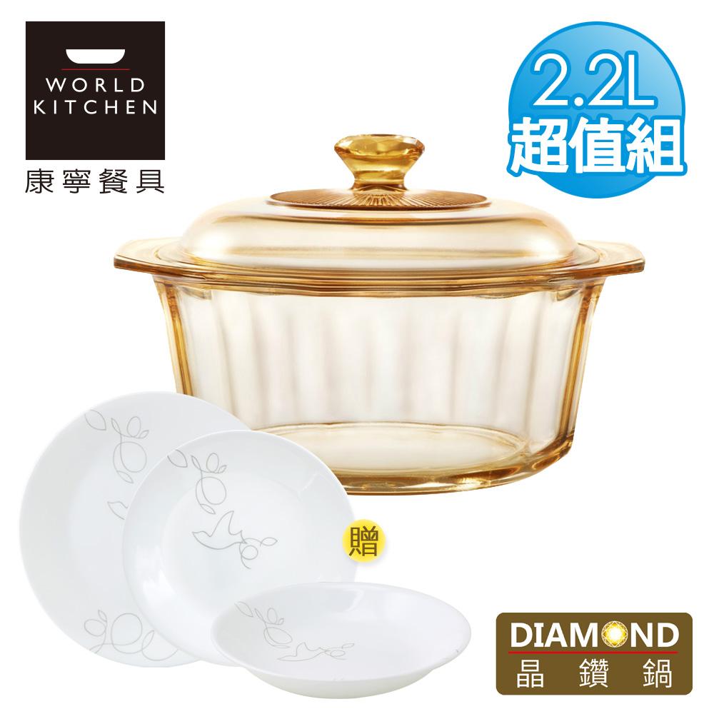 【美國康寧 Visions】Diamond 2.2L晶鑽鍋精選超值組 (加贈清晨微風3件餐盤組)