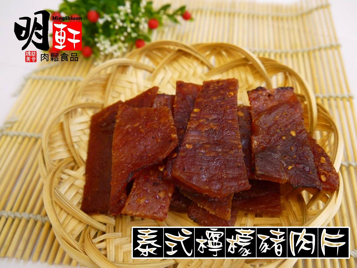 【明軒肉鬆食品】泰式檸檬豬肉乾~輕巧包(105g)
