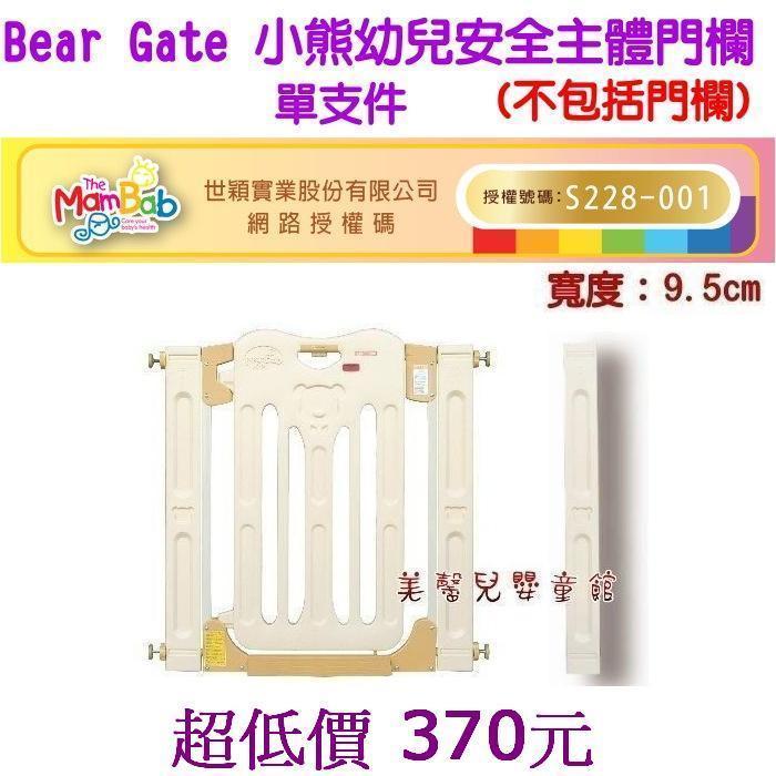 *美馨兒* Bear Gate 小熊幼兒安全主體門欄 - 單支件(不包括主體門欄...需另購) 370元~店面經營~