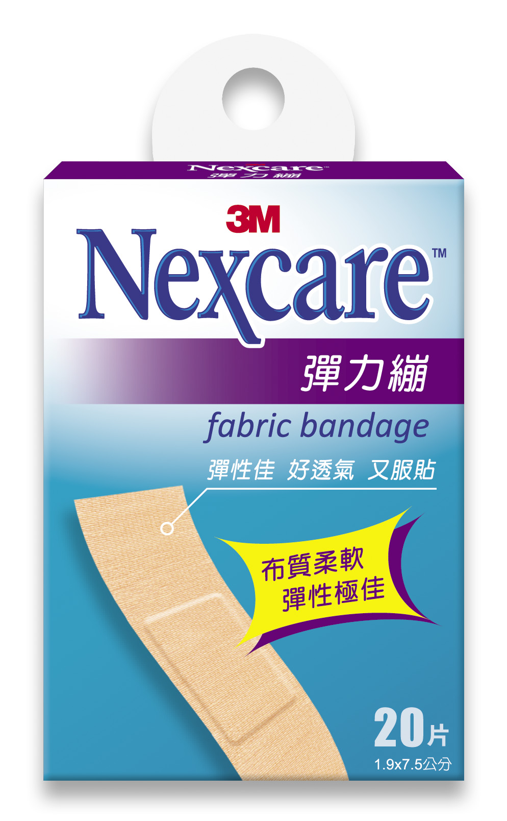 【醫康生活家】3M Nexcare 彈力繃 20片/盒