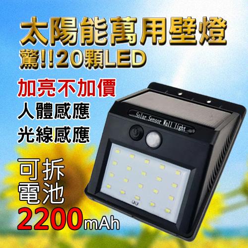 三種模式!LED 太陽能感應燈 多功能 人體感應 光控感應    壁燈 夜燈 裝飾燈 門把燈 陽台燈 緊急照明燈 防盜