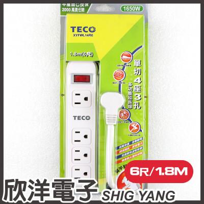 ※ 欣洋電子 ※ TECO 東元 3孔(3P)單切4插座電腦電源延長線/排插 ( 防火塑膠材質、平貼壁插表面 ) 1.8米/1.8公尺/1.8M(6尺) (XYFWL14R6)