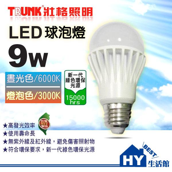 壯格 9W LED燈泡 E27接頭 全電壓【黃光/白光】-《HY生活館》水電材料專賣店