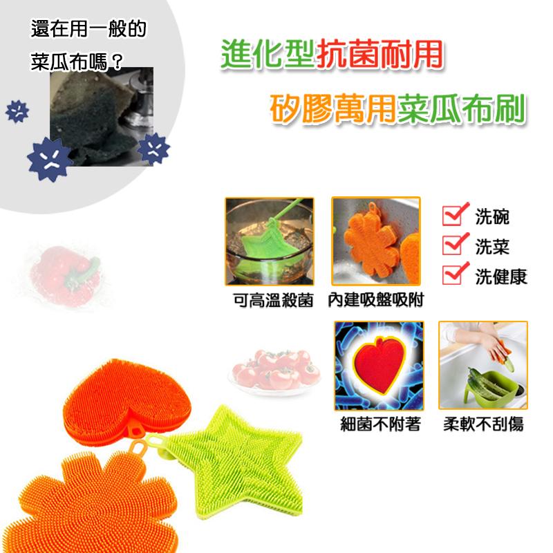 代購現貨 ECO美 神奇萬用矽膠刷 矽膠菜瓜布 款式隨機 IF0061