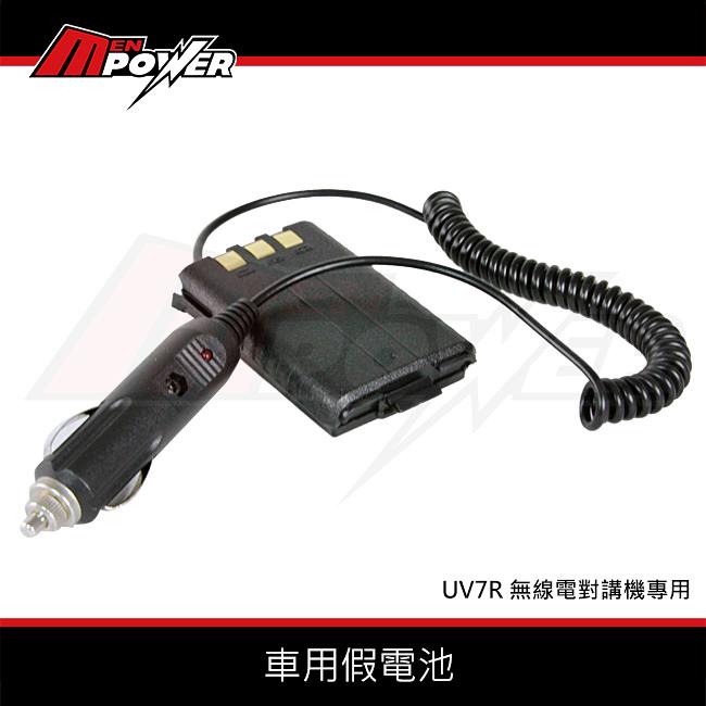 【禾笙科技】車用假電池 車用點煙供電器 DC 7.4V 無線電 對講機 UV7R 專用 UV7R 5R