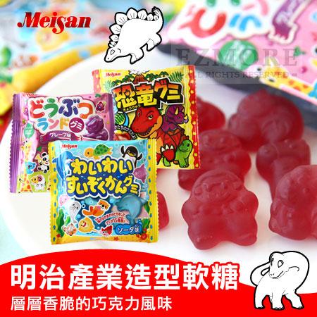 日本 Meisan 明治產業 造型軟糖 24g 動物 葡萄 水族館 蘇打 恐龍 可樂 軟糖【N101771】