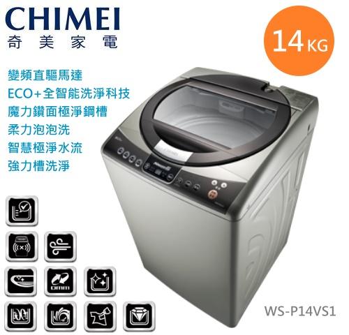【佳麗寶】-(CHIMEI奇美)變頻洗衣機-14kg【WS-P14VS1】(買再送東芝9L烤箱)