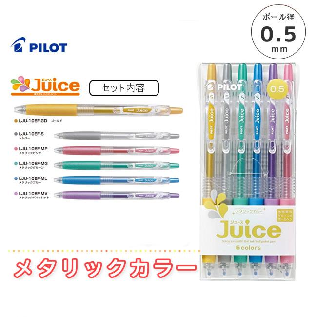 PILOT 百樂 JUICE果汁筆0.5mm金屬色系(6色組)
