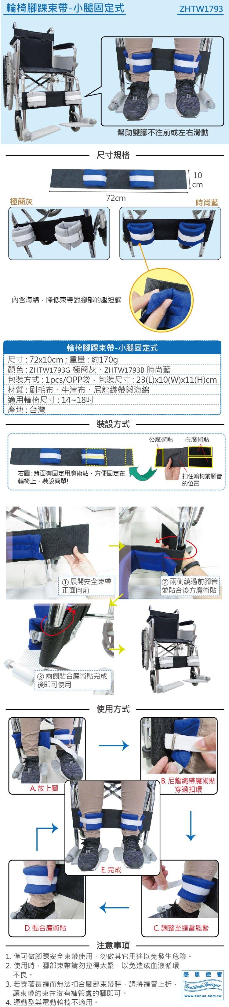 輪椅安全帶 安全束帶:固定小腿,幫助雙腳不從輪椅上滑落。