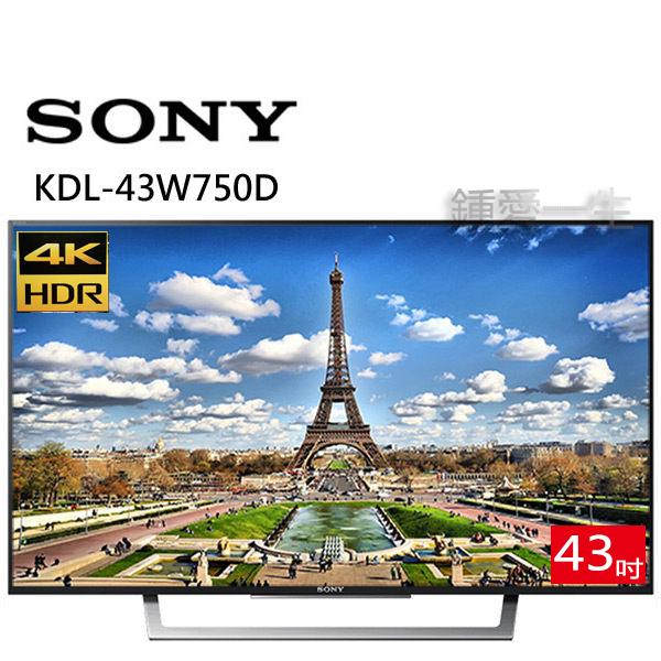 新力 SONY 43型 FHD 高畫質液晶電視 / 43吋 纖薄美型智慧液晶 KDL-43W750D 另售KD-55X9300D熱線02-2847-6777