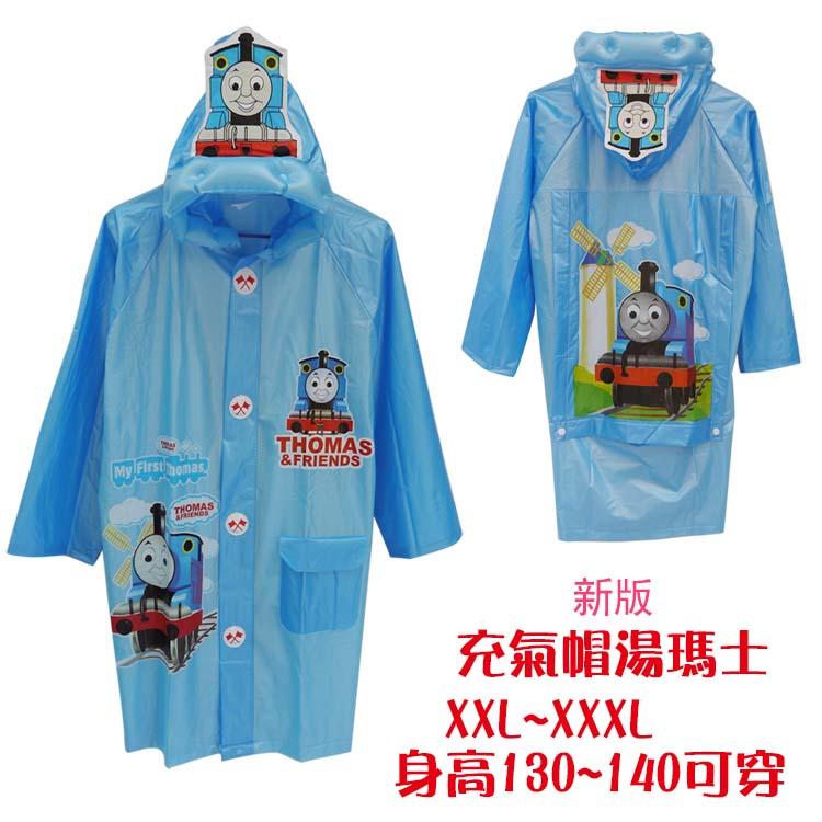新款 湯瑪士火車 充氣帽沿雨衣 有書包位置雨衣 大尺碼雨衣 購GO購團購網