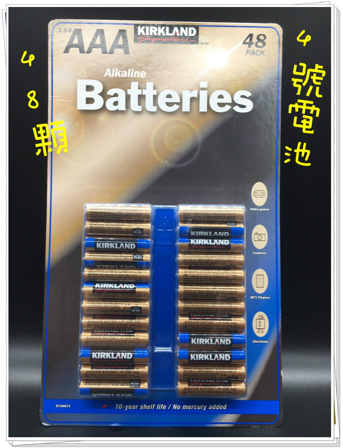 ?含發票?Kirkland科克蘭?3號/4號48顆裝?鹼性電池/家用/遙控器/玩具/乾電池/電池?